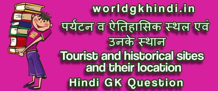 पर्यटन व ऐतिहासिक स्थल एवं उनके स्थान Tourist and historical sites and their location  GK Question - http://www.worldgkhindi.in/?p=1673