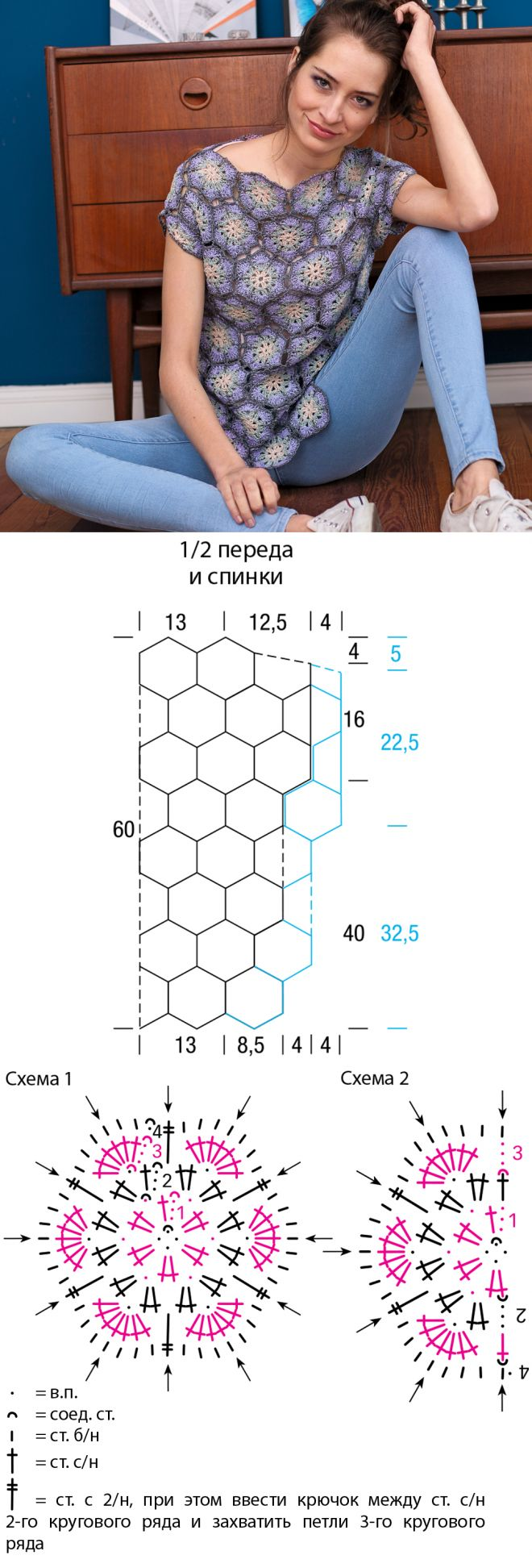 Ажурный топ из цветочных мотивов - схема вязания крючком. Вяжем Топы на Verena.ru