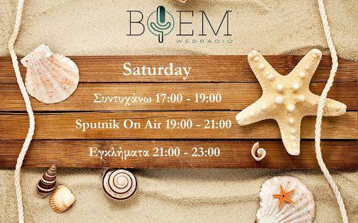 Με την δεδηλωμένη την δικιά σας πάμε δυνατά!!! www.boemradio.com και www.portokaliradio.gr δυνατά κι αυτό το Σάββατο!!!