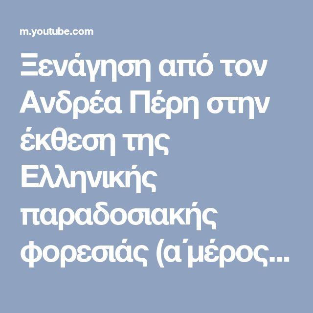 Ξενάγηση από τον Ανδρέα Πέρη στην έκθεση της Ελληνικής παραδοσιακής φορεσιάς (α΄μέρος) - YouTube