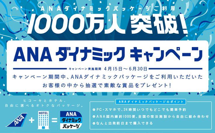 ANAダイナミックパッケージご利用 1,000万人突破! ANAダイナミックキャンペーン キャンペーン実施期間 4月15日~6月30日 キャンペーン期間中、ANAダイナミックパッケージをご利用いただいたお客様の中から抽選で素敵な商品をプレゼント! ヒコーキとホテル、自由に選べるオトクなパッケージ。 ANAダイナミックパッケージのポイント PC・スマホで、24時間いつでもどこでも簡単予約 ANA国内線約1,000便、全国の宿泊施設から自由に組み合わせ なんと出発前日まで購入できる
