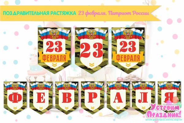 Nabor Dlya Kendi Bara 23 Fevralya Patriot Rossii Patrioty
