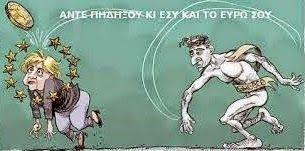 Ελληνικό Καλειδοσκόπιο: Ξυπνάτε μαλάκες Έλληνες... «Ας χρεοκοπήσουμε»