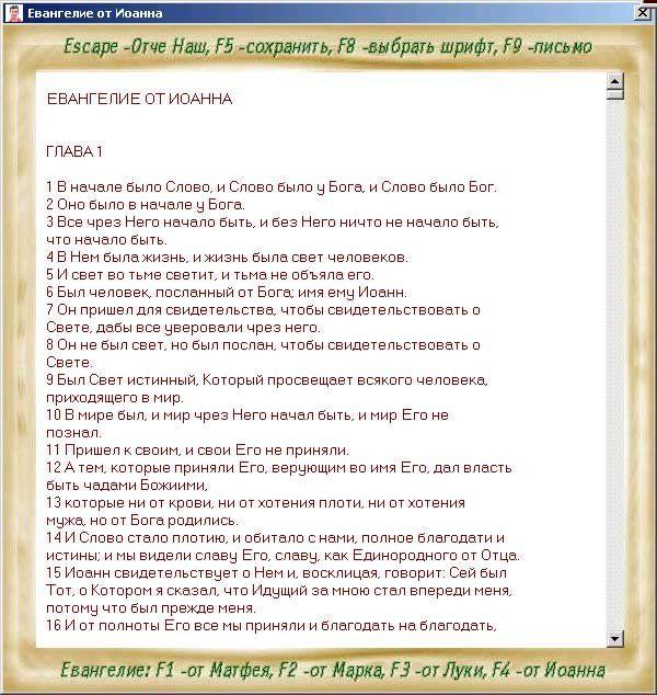 Евангелие 1.0 для Windows - скачать бесплатно | Евангелие 1.0 - freeSOFT