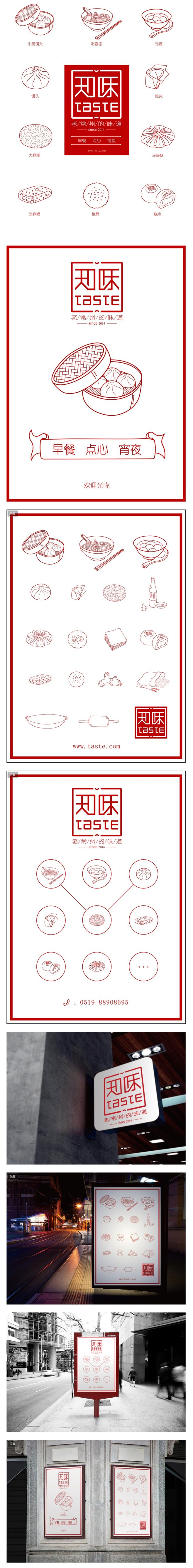 #graphicdesign #red #lines #food