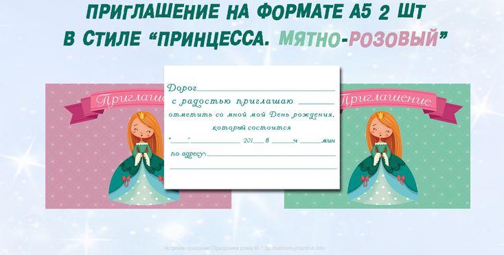 Приглашения в стиле «Принцесса. Мятно-розовый»