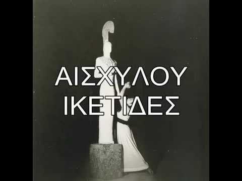 ΙΚΕΤΙΔΕΣ ΑΙΣΧΥΛΟΥ 1961