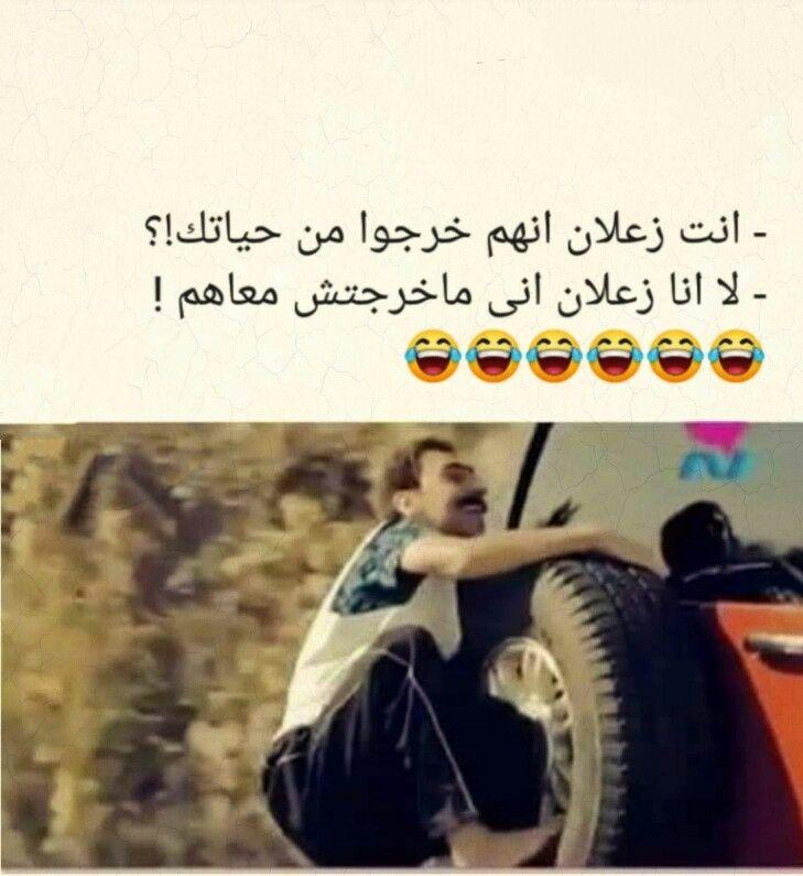زعلان اني مخرجتش معاهم Fun Quotes Funny Funny Comments Funny Arabic Quotes