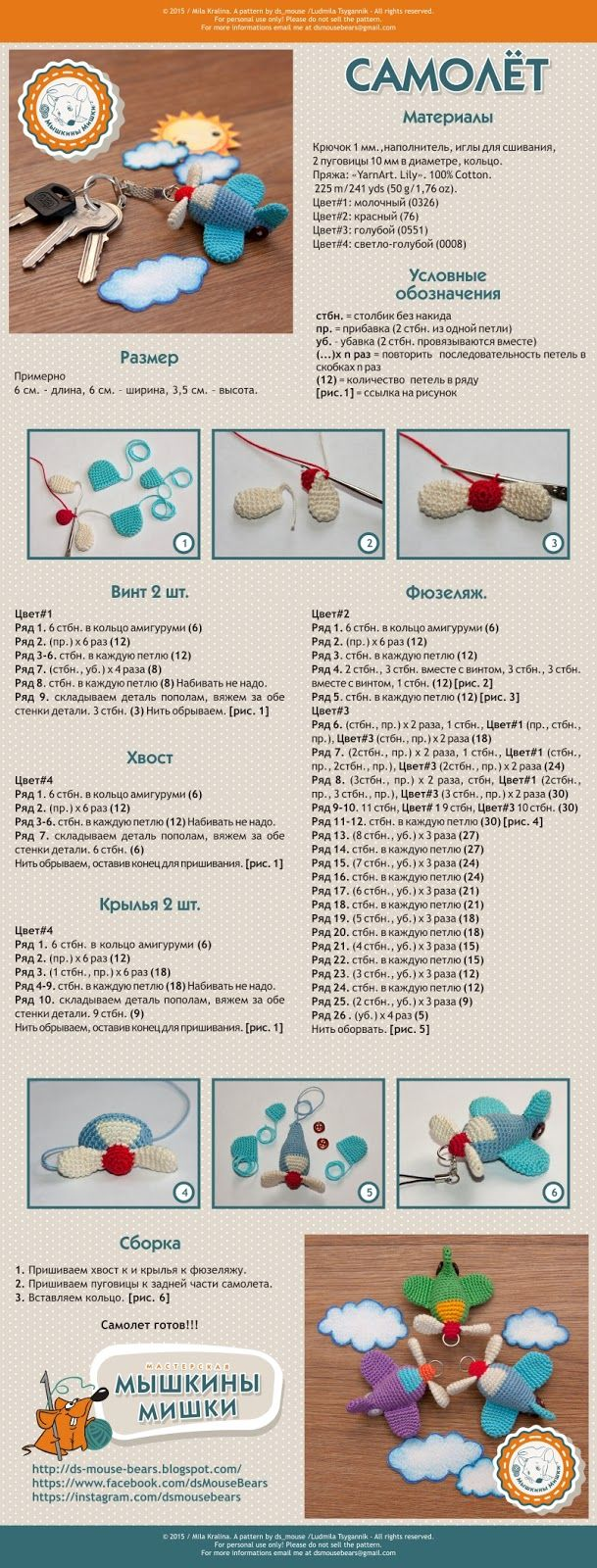 Мышкины Мишки. Авторские вязаные игрушки мишки и их друзья от Цыганник Людмилы : Самолет (игрушка для мишки) описание.