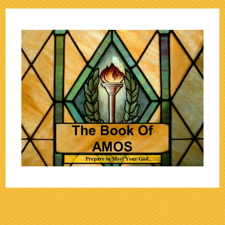 Amos, the book in the Old Testament, is not obsolete. When one does a cursory read of it, one may think that was then, not today. Yet, when you study this small, but very important book of prophecies from God, you realize Amos is very relevant for today. T...
