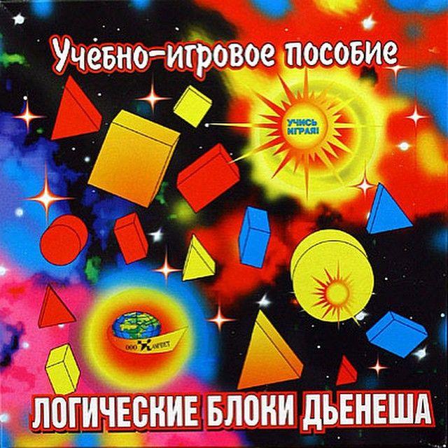 Помимо альбомов с блоками можно поиграть с следующие игры:  Игры с блоками Дьенеша. Игра представляет собой набор из 48 логических блоков, различающихся четырьмя свойствами : 1. Формой – круглые, квадратные, треугольные, прямоугольные; 2. Цветом – красные, желтые, синие; 3. Размером – большие и маленькие; 4. Толщиной – толстые и тонкие. Игры:  1. Вы показываете ребенку фигуру красного (или любого другого цвета) и просите его показать такую же.  2. Вы показываете ребенку большую фигуру и…