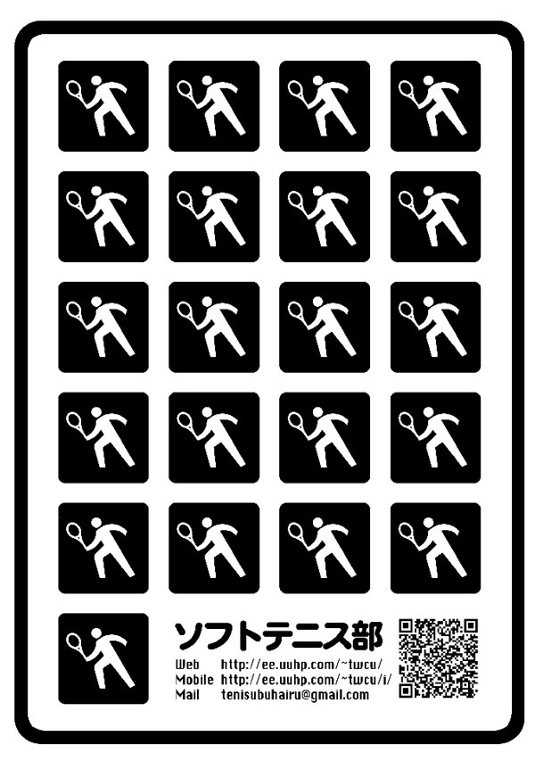 【2011年度 ソフトテニス部員勧誘チラシ】 2011.4 制作期間1日, B5, Photoshop◆印刷コスト削減のため白黒。こちらはあんまり配りませんでした。