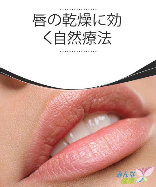 唇の乾燥に効く自然療法 みんな健康 美容 自然療法 唇 美容
