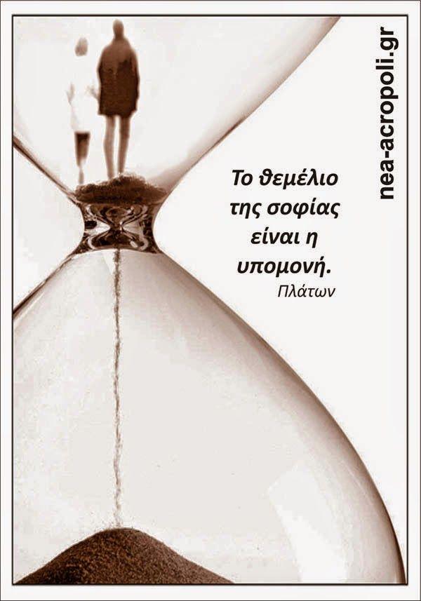 """""""Το θεμέλιο της Σοφίας είναι η Υπομονή"""" ~ Πλάτων - ΡΗΤΑ ΚΑΙ ΣΟΦΑ ΛΟΓΙΑ"""