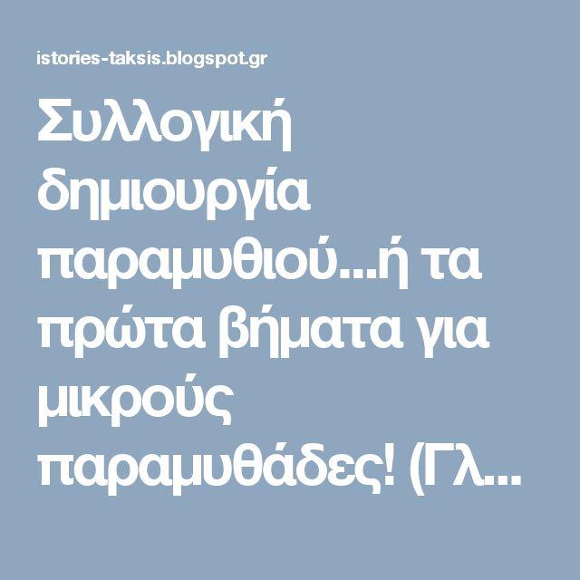 Συλλογική δημιουργία παραμυθιού...ή τα πρώτα βήματα για μικρούς παραμυθάδες! (Γλώσσα Β' τάξη - κεφ. 7)