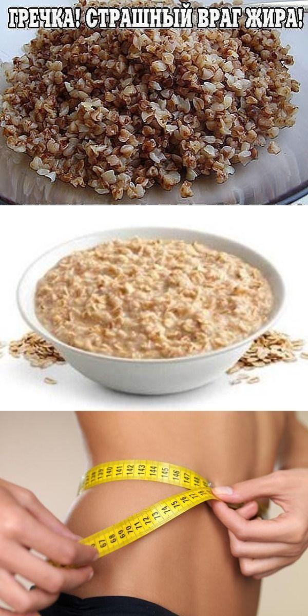 Как Похудеть Когда Ешь Гречку. Диета для похудения на гречке