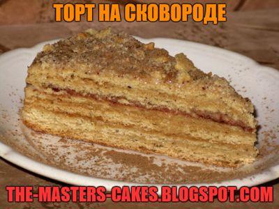Повелитель тортов: торт на сковороде