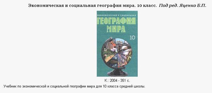 """Экономическая и социальная география мира. 10 кл. / ред. Яценко, 2004, 351 с. (издание доступно в """"цифровом""""/электронном виде)."""