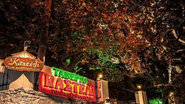 Kasteli Restaurant Volos