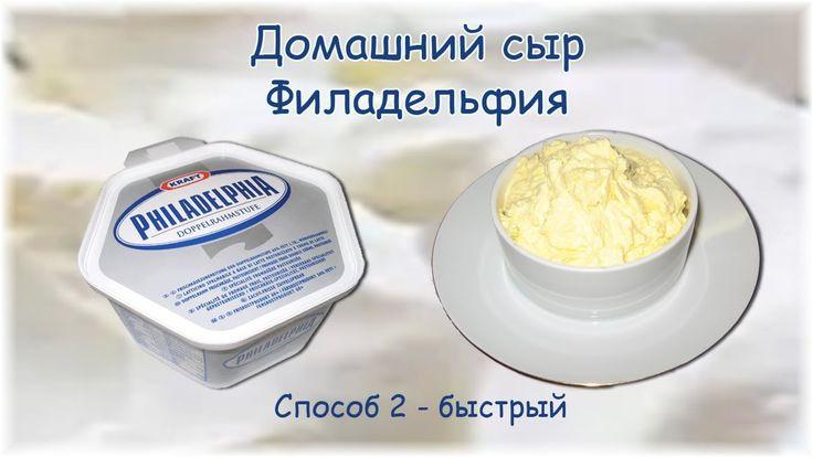 Домашний сыр Филадельфия  Способ 2 - быстрый. How to cook cheese Philade...