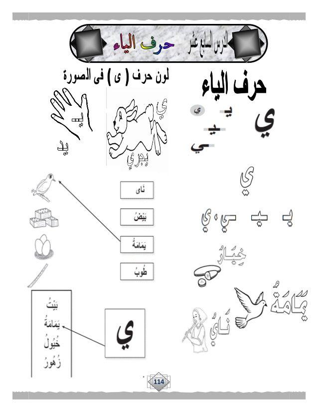 بوكلت تدريبات اللغة العربية للصف الأول الابتدائى الجديد للترم الأول 2 Arabic Alphabet For Kids Alphabet For Kids Arabic Alphabet