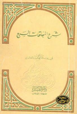 شرح المعلقات السبع أبى عبد الله الحسين الزوزنى دار القلم قراءة