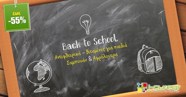 Επιστροφή στα Θρανία - Εξοπλιστείτε με τα απαραίτητα `πολεμοφόδια` έγκαιρα και στις χαμηλότερες τιμές της αγοράς! Online Φαρμακείο i-cure.gr http://www.i-cure.gr/back-to-school?sort=p.price&order=ASC