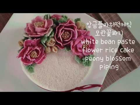 앙금플라워떡케익 모란꽃짜기 - YouTube