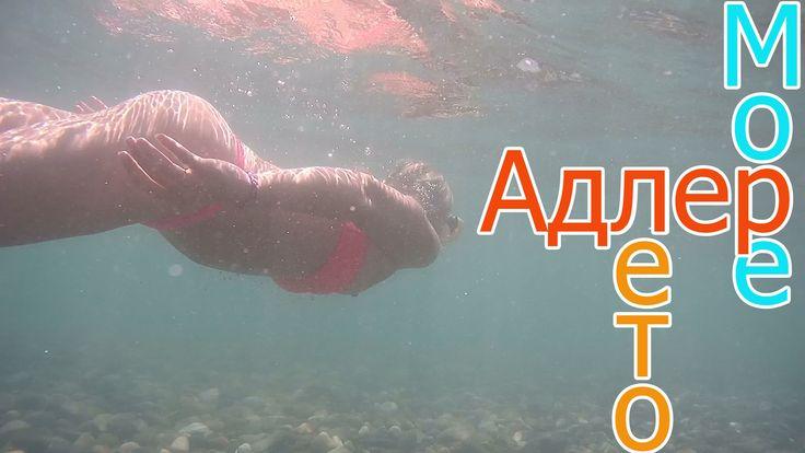 Адлер | Самый южный пляж России