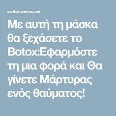 Με αυτή τη μάσκα θα ξεχάσετε το Botox:Εφαρμόστε τη μια φορά και Θα γίνετε Μάρτυρας ενός θαύματος!