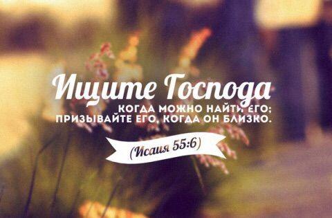 ИСАИЯ 55:6