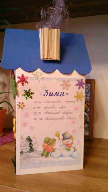 Домик-напоминание дней рождения детишек.... фото #9