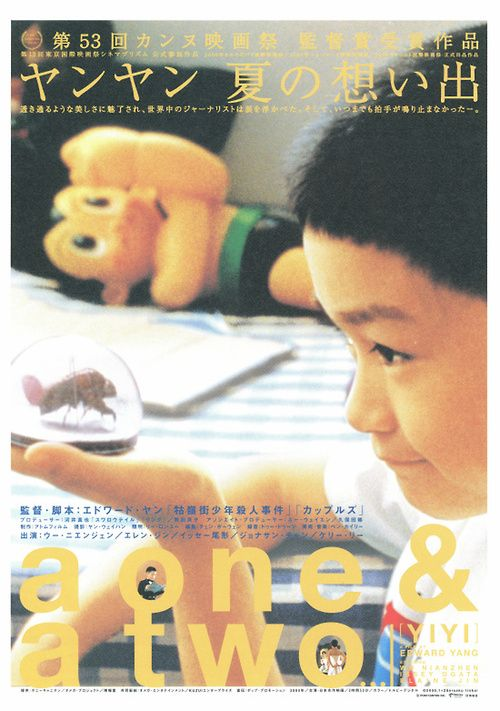 Edward Yang's Yi Yi: A One and a Two (2000).
