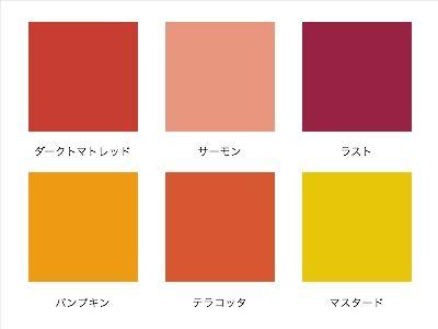 Autumn オータムタイプのカラーパレット(暖色系)