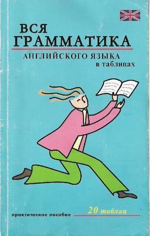 """Cover of """"Vsya grammatika anglyskogo yazyka v tablitsakh"""""""