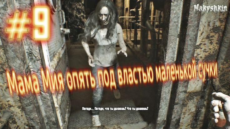 Resident Evil 7 Biohazard #9 Прохождение - Мама мия опять под властью ма...