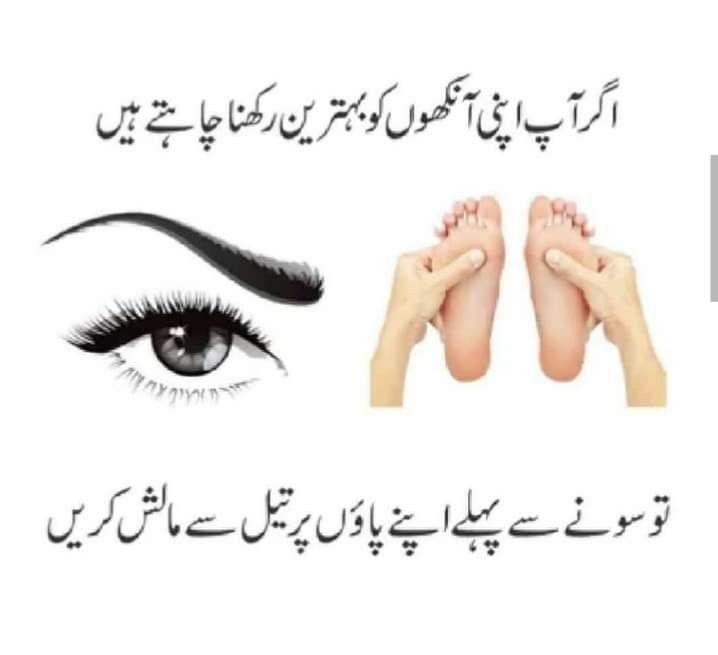 Pin By Saba Afrin On Nosky Health And Beauty Tips Eye Tricks Eye Health