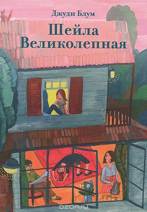 "Книга ""Шейла Великолепная"" Джуди Блум - купить на OZON.ru книгу Otherwise…"