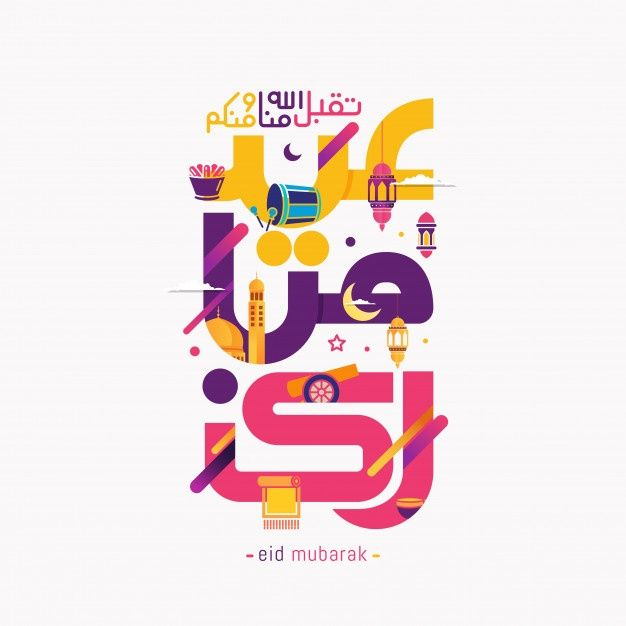 Eid Mubarak With Cute Calligraphy Colorful And Islamic Icons Eid Stickers Cute Calligraphy Eid Mubarak