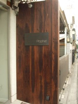 """sign board for boutique """"Prophet""""in Kyoto, JAPAN"""