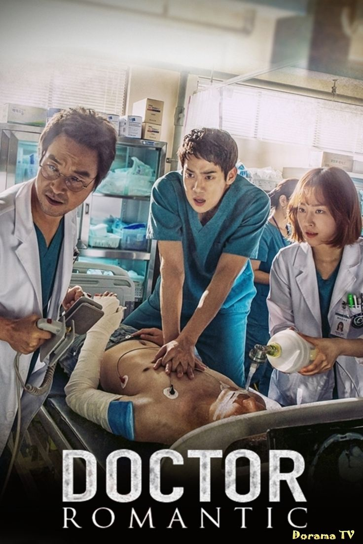 Romantic Doctor, Teacher Kim: 낭만닥터 김사부