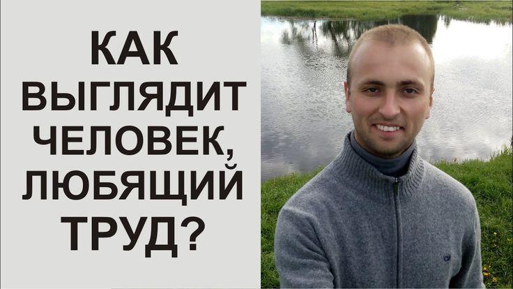 Кто такой трудолюбивый человек? Сергей Юрьев