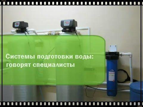 Подготовка воды. Подготовка питьевой воды. Система методы подготовки вод...