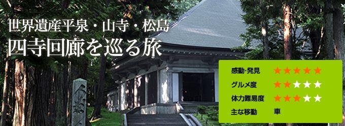 世界遺産平泉・山寺・松島 四寺回廊をめぐる旅   せんだい旅日和