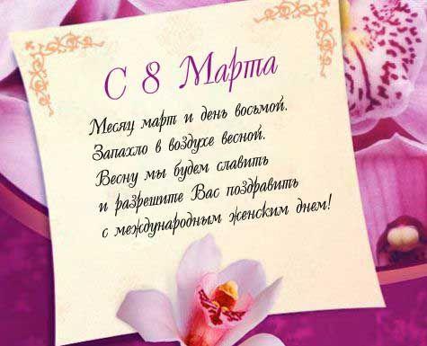 Смс поздравления на 8 Марта http://www.ostrovlubvi.com/sms-lubov/sms-pozdravleniya-na-8-marta.html