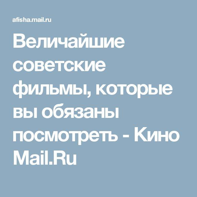 Величайшие советские фильмы, которые вы обязаны посмотреть - Кино Mail.Ru