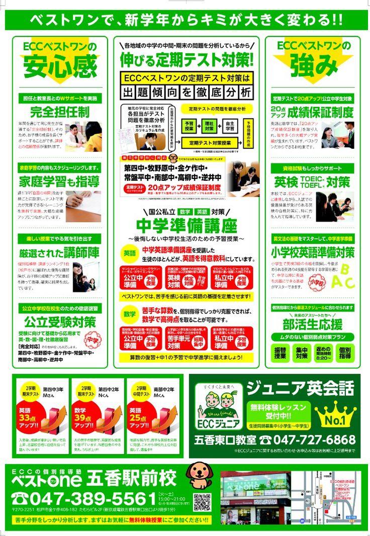 2016新年度生徒募集チラシ②