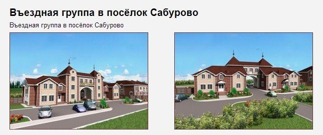 Проектируем административно - общественные здания любой сложности.  На фото: Въездная группа в посёлок Сабурово