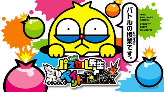 Japan - 100% Pasukaru Sensei: Perfect Paint Bombers demo on 3DS eShop   - 30 plays - 525 blocks - also available to pre-load the full game which is priced at 5378  from GoNintendo Video Games