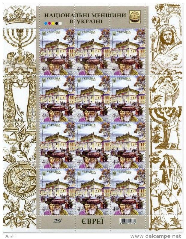 Ukraine, 27.8.2016. National Minorities in Ukraine - Jews. Value: 12x 4,40 (G). Sheet. Price: 118,90 CZK.